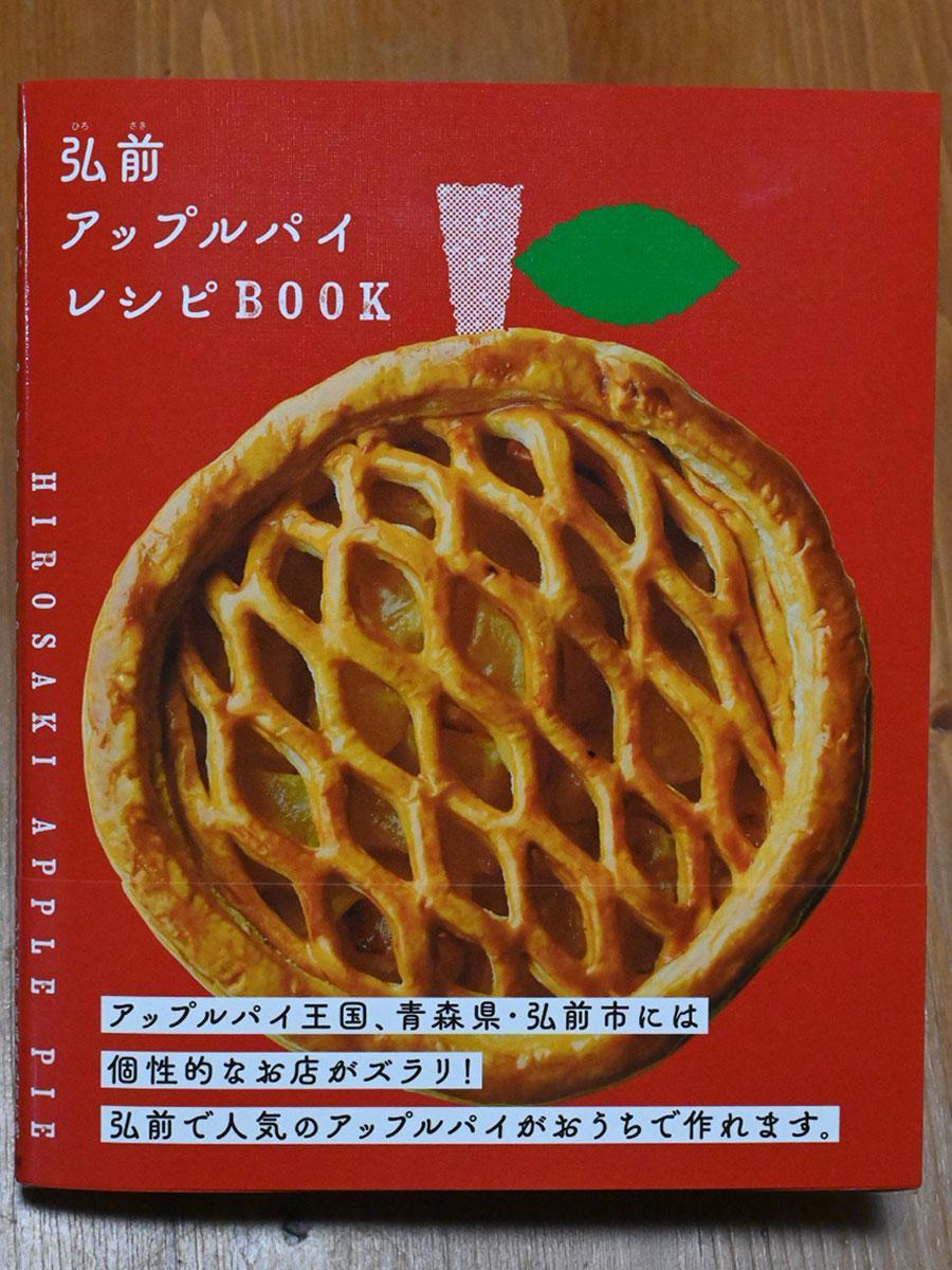 弘前アップルパイレシピBOOK。表紙のアップルパイは「スイーツガーデンヒロヤ」