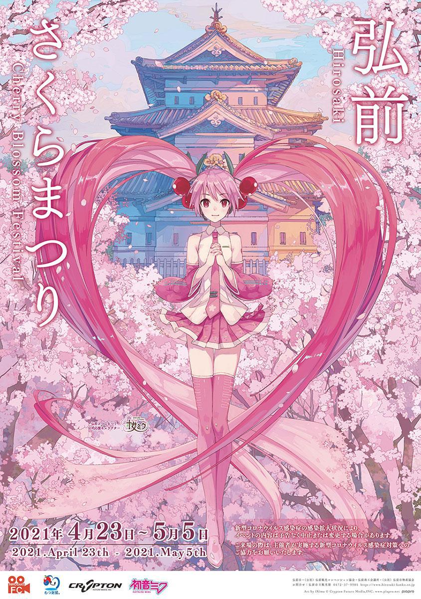 桜ミクが起用された2021年の弘前さくらまつりのポスター Art by iXima(C)CFM