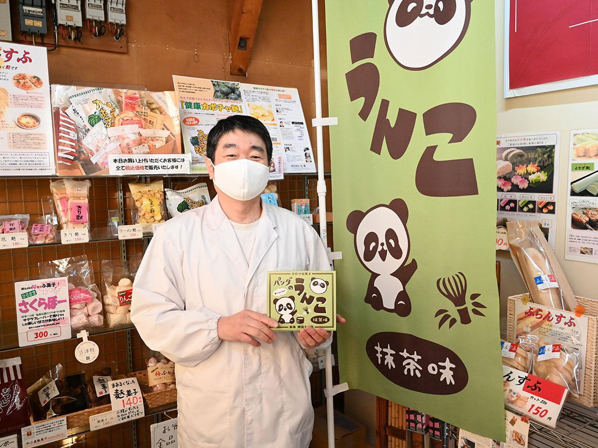 「パンダのうんこ」製造元「松尾」の松尾勇悦さん
