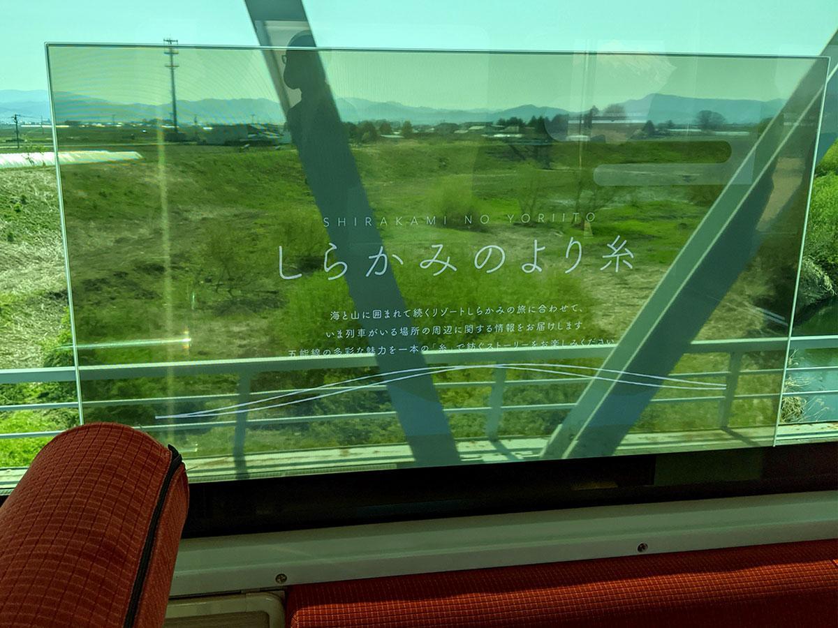運行中の車窓からも観光情報が表示される