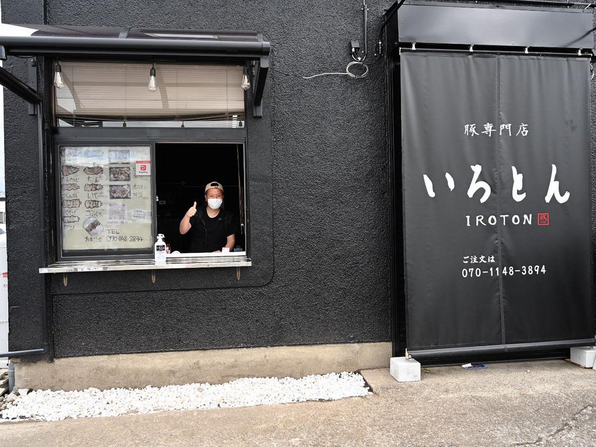 入口は看板でふさぎ、窓を改装したテークアウト専門店「いろとん」。