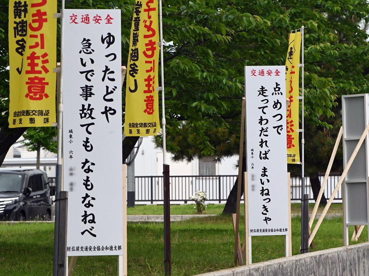 新たに設置した津軽弁の交通安全標語看板