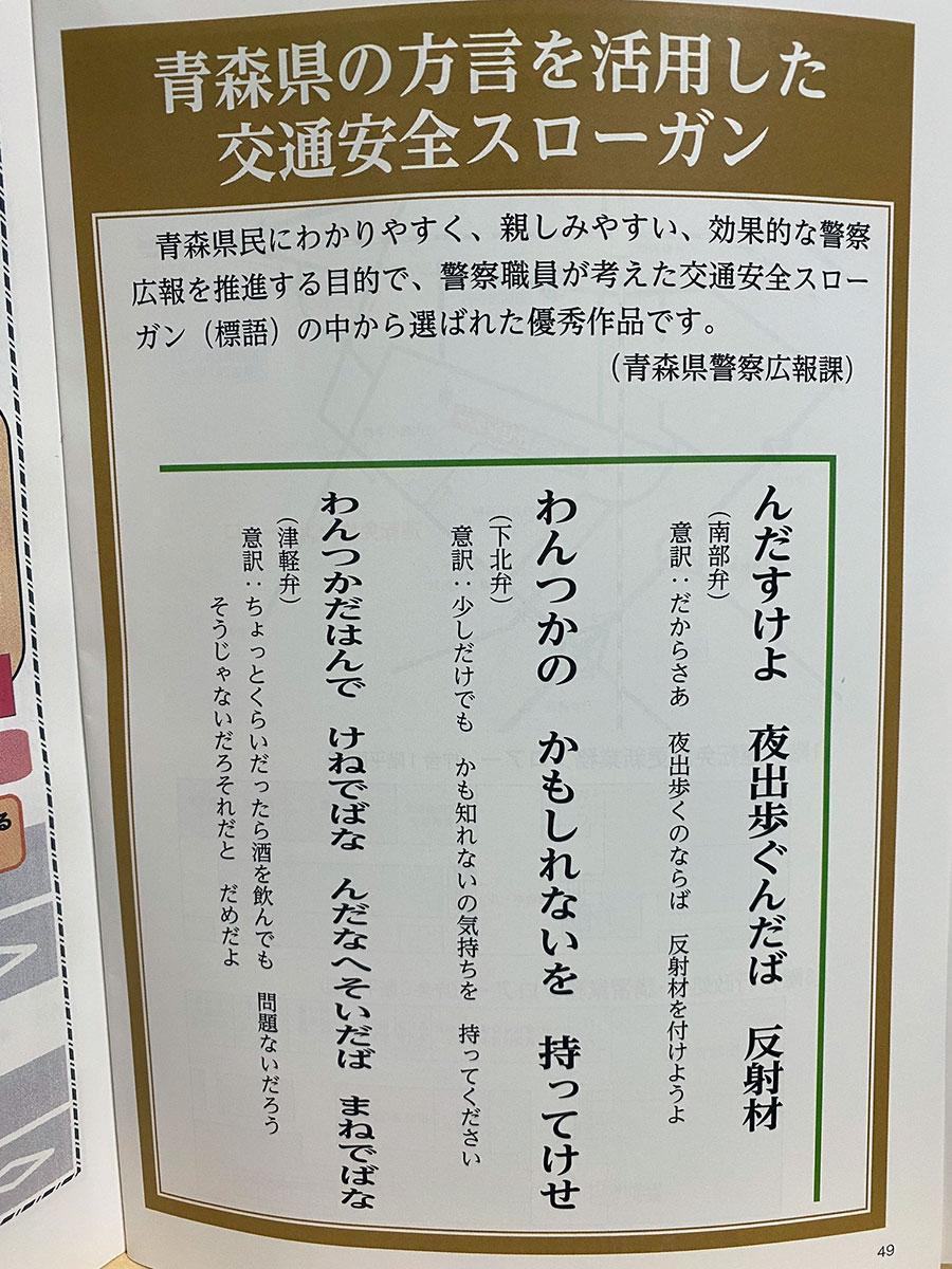 1位になった津軽弁、南部弁、下北弁で書かれた交通安全標語(写真提供=杉@ke_nek)