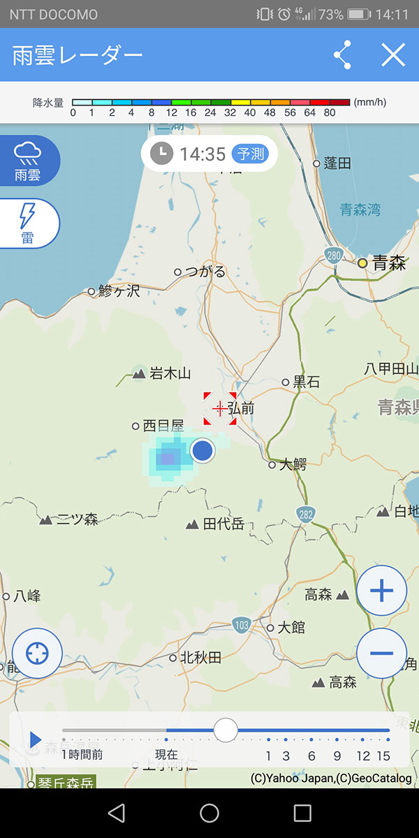 雨雲 レーダー 倉敷