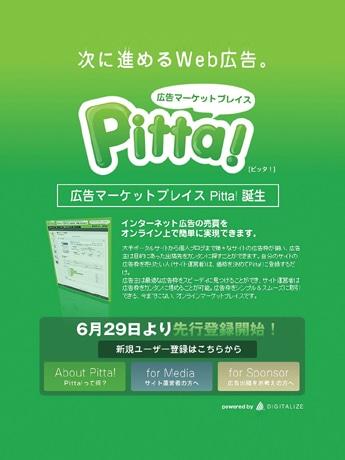 デジタライズは、自社開発のウェブ広告マッチングサイト「Pitta!」の先行登録サービスを開始する