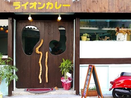 写真=広島・鷹野橋商店街近くの「ライオンカレー」店舗外観。友人の助けを借りながら居抜き物件を夫婦で2カ月かけて改装。