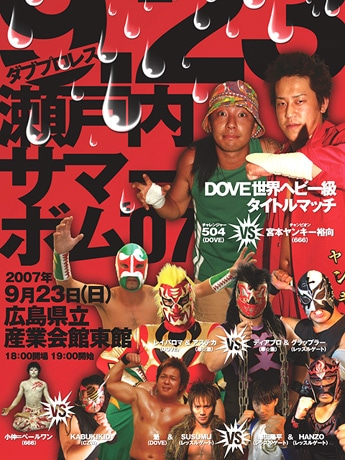 広島のプロレスパフォーマンス集団「ダブプロレス」は9月23日、「瀬戸内サマーボム'07」を開催する。