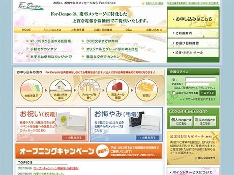 画像=「For-Denpo」サイト、トップページ