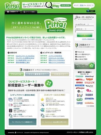 画像=デジタライズが運営するウェブ広告マッチングサイト「Pitta!(ピッタ)」のトップページ