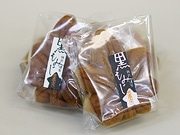 竹炭を加えた「黒い」もみじ饅頭-ひろしまフードフェスで限定販売