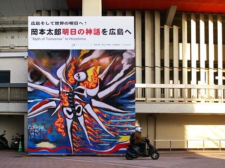 写真=「岡本太郎『明日の神話』広島誘致会」が広島市民球場前に設置したパネル