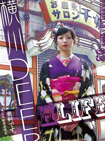 「HLIFE02」表紙©HLIFE