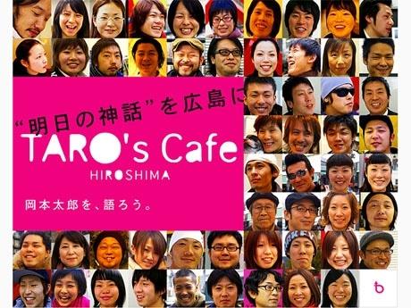 画像=広島の100人の声を集めたウェブサイト「TARO's Cafe Hiroshima」トップページ©QLEA