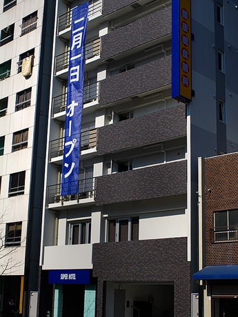 写真=「スーパーホテル広島」外観