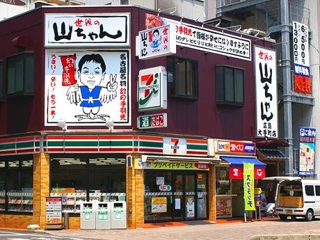 「世界の山ちゃん広島大手町店」外観