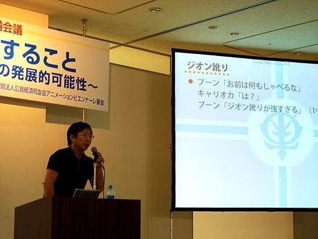 写真=「ジオンなまり」について発表する福島祥行さん