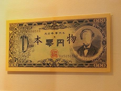 写真=日本の紙幣をまねたユニークな作品。展示品の1つで、赤瀬川源平の「大日本零円札」。