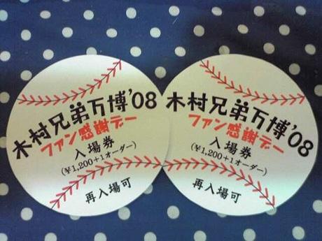 カープ好きの店長、木村さんデザインした野球ボール「木村兄弟万博」のチケット
