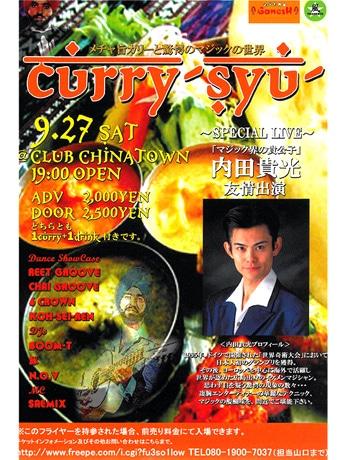 クラブで行われるカレー&マジックイベント「curry syu」フライヤー