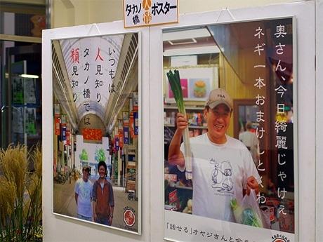 比治山大学の学生が作成したタカノ橋商店街をPRするポスター2枚