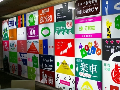 居酒屋カフェ「中人」店内に設置された色鮮やかな46枚の看板。