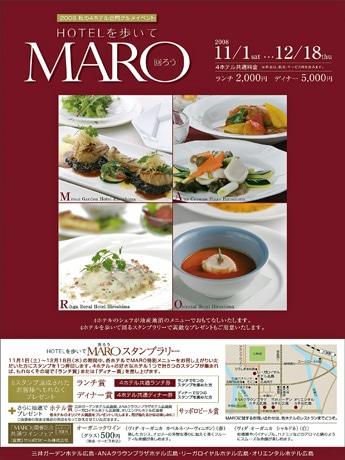 広島市内の4ホテルが初めて行う合同イベント「MARO」(まわろ)パンフレット。ランチやディナーを共通価格で提供する。