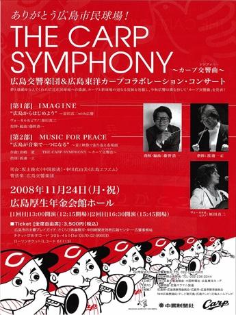 赤い色が目立つ、広島交響楽団と広島東洋カープのコラボコンサート「カープシンフォニー」の告知チラシ。