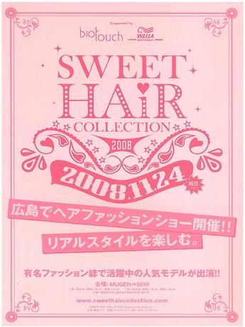 淡いピンク色が目立つ「スウィートヘアコレクション」のフライヤー
