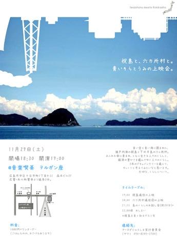 原発が約3キロメートル離れた対岸にできる祝島の暮らしを伝える上映会のフライヤー