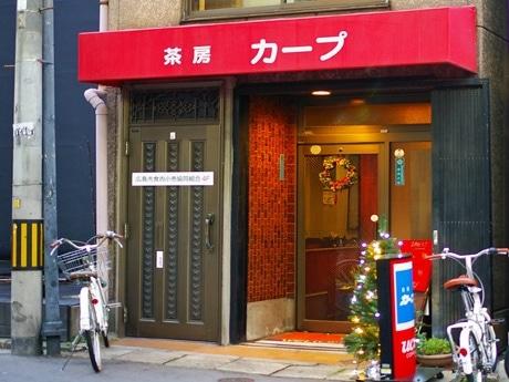 元プロ野球選手が開業した喫茶店「茶房 カープファン」の外観
