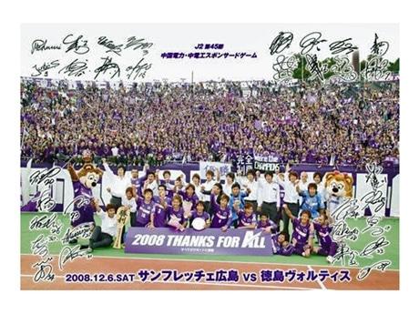 ビッグアーチを紫に染めようと配布される応援パネルには「ALL FOR J1」の文字や選手のサインも印刷されている。