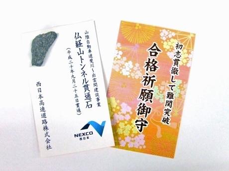昨年9月に貫通した島根県の仏経山で採取した貫通石は、松江市の菅原天満宮でおはらいを受けている。