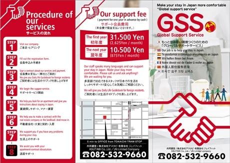 外国人向けのサポートサービスを紹介するリーフレット