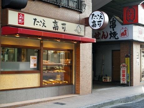 広島駅南口そばの「たこ天」専門店の「高可」