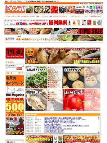 青果卸の野菜やフルーツを販売する「おこデパ」トップページ