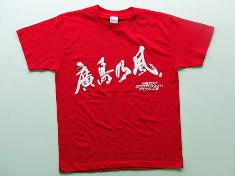 「湘南乃風」のロゴを手がける広島市出身の書家、翠蘭さんが書いた「廣島乃風」Tシャツ