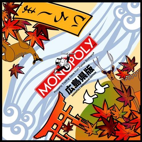 ご当地モノポリー「広島版」のイメージ画像。宮島をメーンにするという。