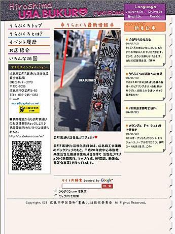 「うらぶくろ」ホームページのイメージ画像。今後は、ホームページでもマップを公開して、店舗情報など詳細も加えていく。