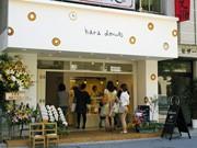 広島に豆乳とおからを使った「はらドーナッツ」-中国地方のモデル店へ
