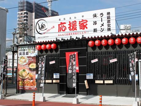 JR広島駅の線路そばに店を構える「応援家」。背後には再開発中の若草地区も。