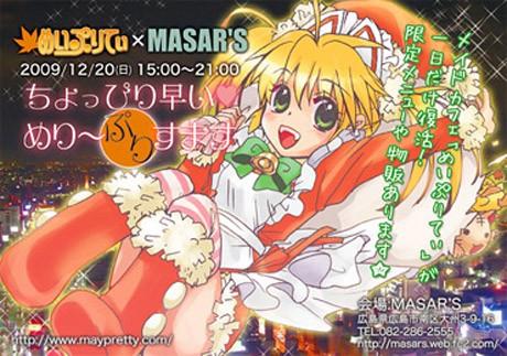 クリスマス前に1日限定で復活する広島のメード喫茶