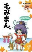 宮島がモチーフの「萌え」もみじまんじゅう-広島の老舗が発売