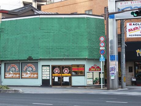 緑色の屋根が特徴的な「ゴッドバーガー」外観