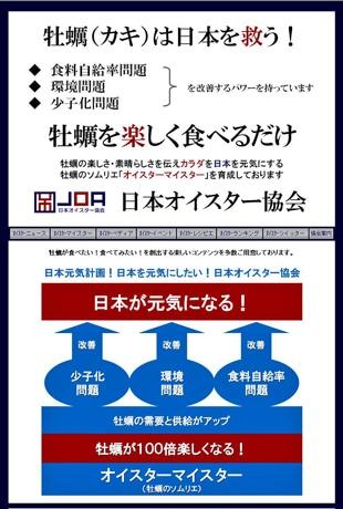 カキ情報に特化した日本オイスター協会のトップページ
