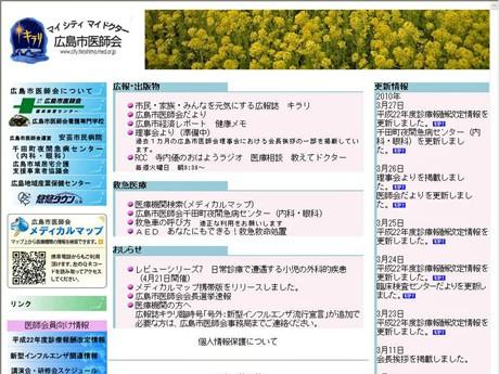 広島市医師会HPのトップページ。左側にはメディカルマップのQRコードも表示している。