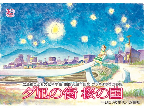 広島市こども文化科学館で上映が始まる「夕凪の街 桜の国」(C)こうの史代・双葉社