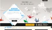 140文字のつぶやきを鶴に-ツイッター使い折り鶴プロジェクト