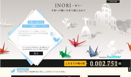 「INORI~祈り~」サイトトップページ。寄せられたツイート(つぶやき)は2,751羽(2010年4月26日現在)