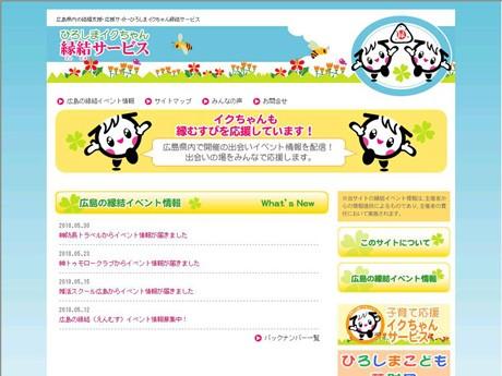 広島県などの団体が運営する「ひろしまイクちゃん縁結(えんむす)サービス」サイトトップページ