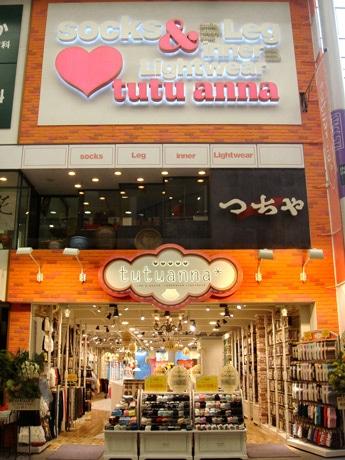 リニューアルをきっかけに、ひと目で靴下の販売店だと分かるようファザードに「Socks&Legs inner Light wear tutuanna」というタイトルを掲げたチュチュアンナ広島本通り店